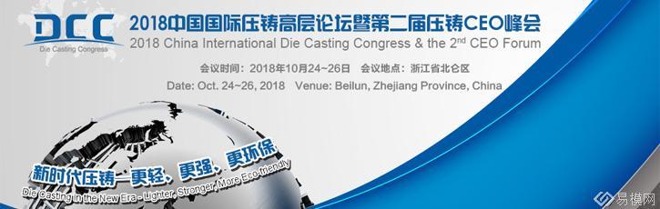 2018中国国际压铸高层论坛 暨第二届压铸CEO峰会