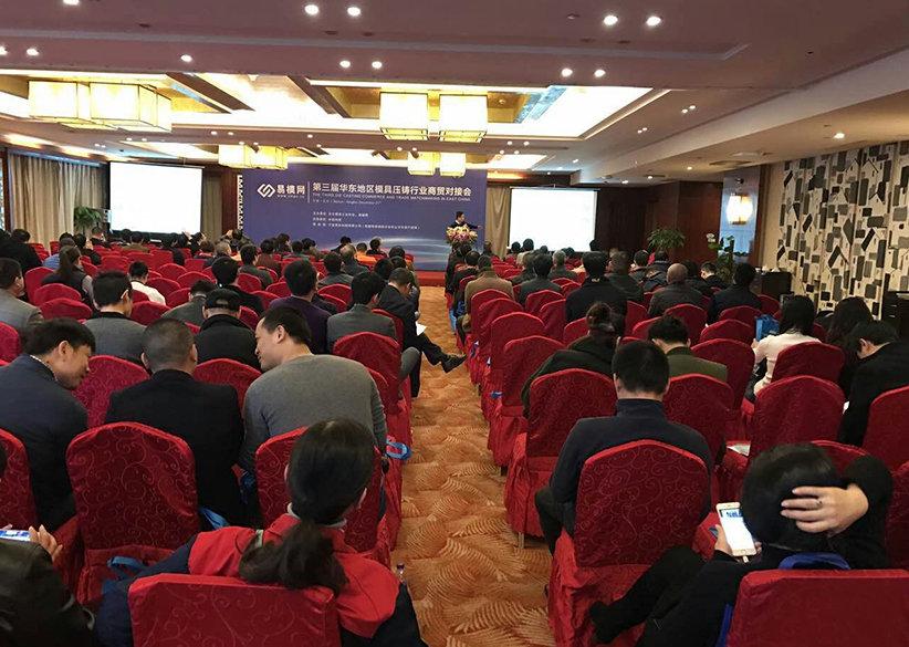 第三届华东地区模具压铸行业商贸对接会 ――让商机流动起来