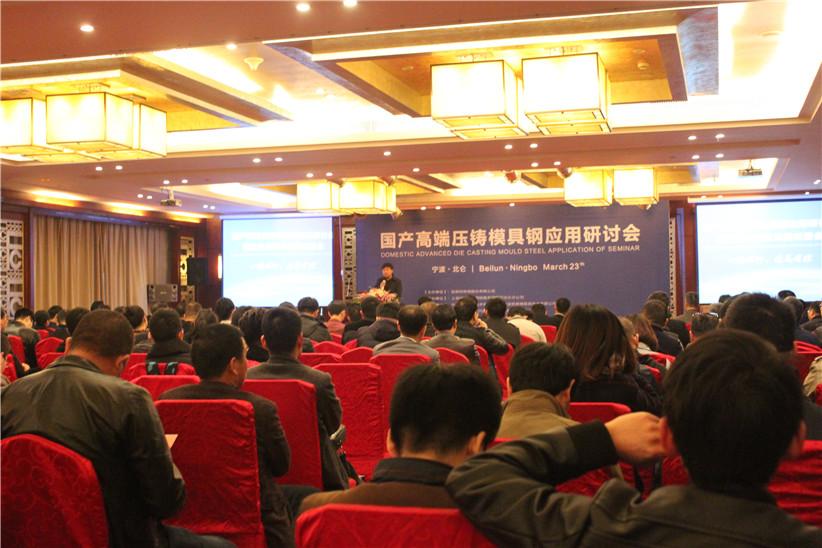 2017年国产高端压铸模具钢应用研讨会暨模具及压铸件大型采购对接会成功举办